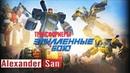 Мультик Трансформеры Прайм: РАЗГРОМ! Трансформеры Закаленные в Бою Transformers Forged To Fight