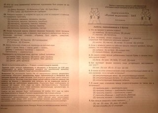 Математика 3 Класс Давыдова Решебник