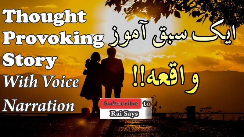 Best Urdu Moral Story with Voice Narration Aik Waqia Aik Haqiqat Sabaq Amoz Story By Rai Says