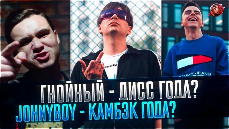 ГНОЙНЫЙ ЗАДИССИЛ VERSUS | JOHNYBOY - альбом года? | Николай Соболев | BIG RUSSIAN BOSS RapNews 330