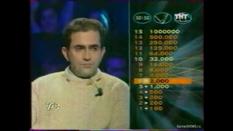 О счастливчик 20 01 2000