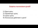 Как правильно ставить цели и достигать их Инструкция как правильно ставить цель Евгений Гришечкин