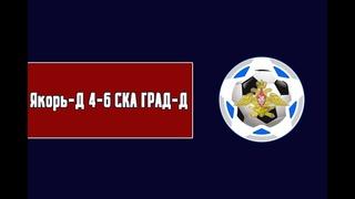 Якорь-Д - СКА ГРАД-Д 4-6 (1:4)