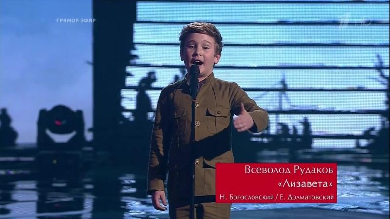 Всеволод Рудаков - Лизавета (ГолосДети - 3 сезон - 2016)
