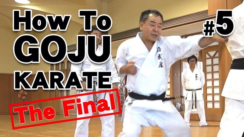 How to GOJU-RYU KARATE 5   Karate Lessons   Master Masaaki Ikemiyagi 9th dan 初心者向け沖縄伝統空手