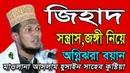 Bangla Waz 2018 Maulana Mohammad Aslam Hossain Noori আসলাম হুসাইন নুরি | BD WAZ 02
