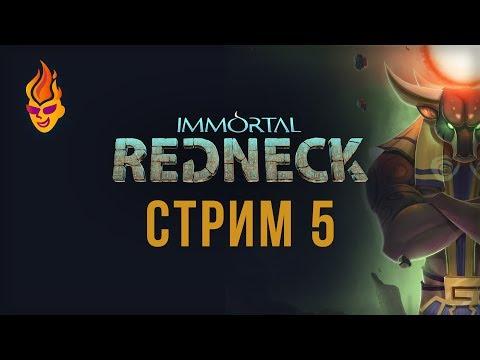 Immortal Redneck. Трансляция. Часть 5