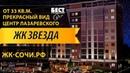 Недвижимость Сочи ЖК Звезда, пос Лазаревский, ФЗ-214