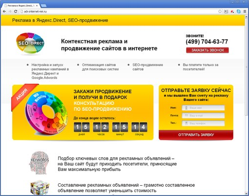 Реклама для сайта как сделать