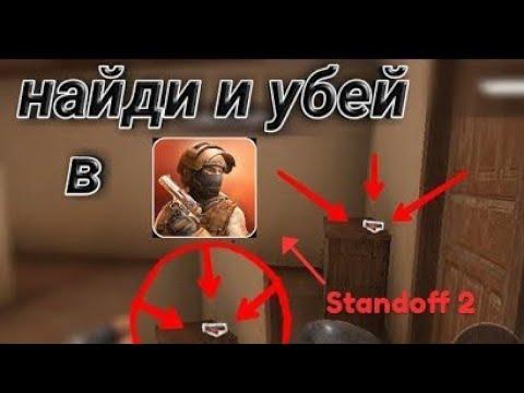 Играю найди скин и убей Стэндофф 2