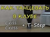 Как танцевать в клубе! Простые движения для парней и девушек! Клубные танцы! Cris cross + T-Step #15