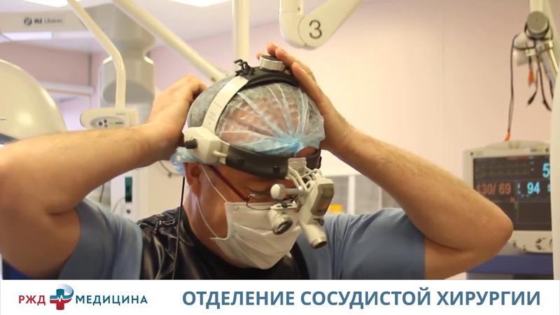 Отделение сосудистой хирургии НУЗ Дорожная клиническая больница ОАО РЖД