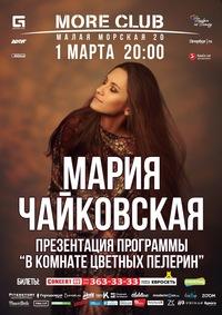 Мария Чайковская - 1 марта в Петербурге @ MORE