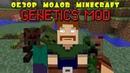 Minecraft обзор мода Genetics Mod (УДАЛЕННЫЕ ВИДЕО КАНАЛА ГРИДЕСА №4)