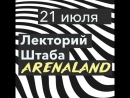 Лекторий «Штаба» на Arenaland