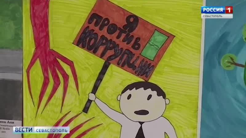 Вести-Севастополь. В Севастополе наградили юных борцов с коррупцией