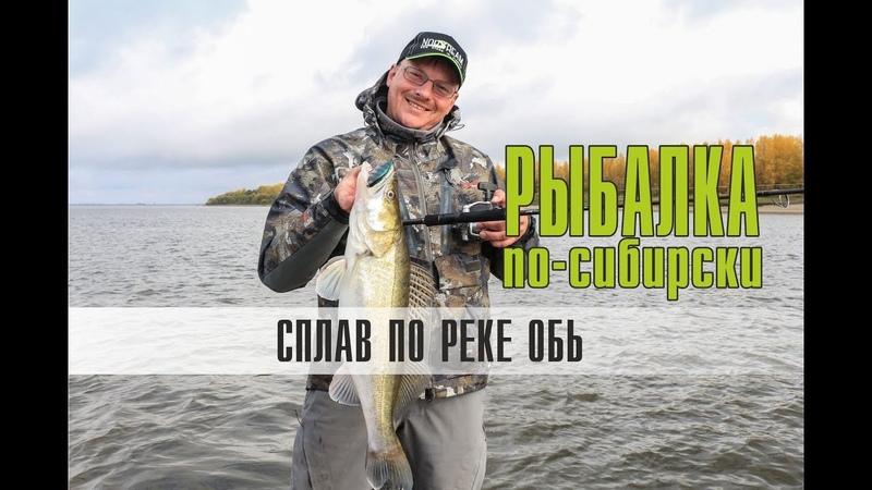 Рыбалка по-сибирски. Сплав по реке Обь. Часть первая