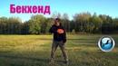 Обучающее видео по дог фризби. Бросок Бэкхенд.