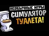 СИМУЛЯТОР ТУАЛЕТА! (Олег