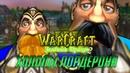 11 АРМИЯ ХОЛОПОВ ЛОРДЕРОНА / Новая раса - Warcraft 3 Зеленый Дракон 2 прохождение