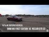 BMW М5 FIRST EDITION VS GTR 33 ЧУТЬ НЕ ПОТЕРЯЛ КОЛЕСО НА ХОДУ ПОДАРОК ОТ НОВОГО ЧЕРЧИЛЛЯ