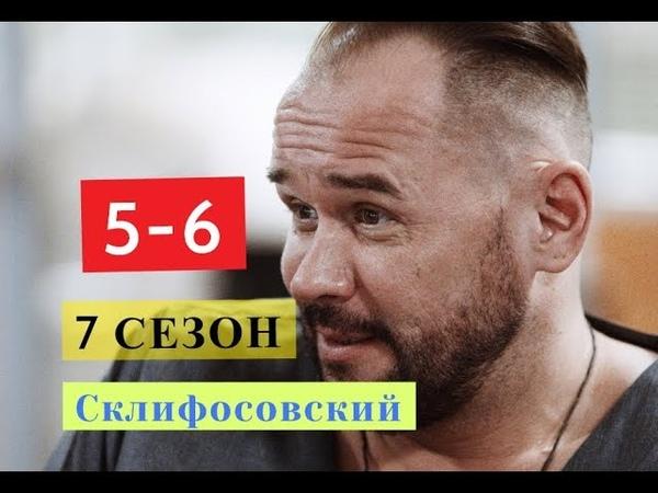Склифосовский 7 СЕЗОН сериал 5 6 серии Анонсы и содержание серий