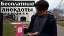 Vlog   Бесплатная книга с анекдотами   Под мостом Dandiks