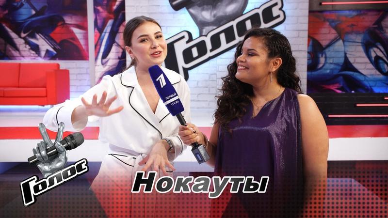 «Вчетвертьфинале явсем покажу класс!» София Тарасова. Интервью после Нокаутов. Голос-7