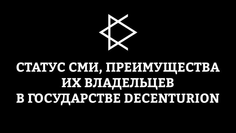 DECENTURION (ДЕЦЕНТУРИОН) - СТАТУС СМИ И ПРАКТИЧЕСКИЕ ПРЕИМУЩЕСТВА В АВТОНОМНОМ ОБЩЕСТВЕ DECENTURION