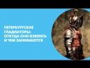 Петербургские гладиаторы откуда они взялись и чем занимаются