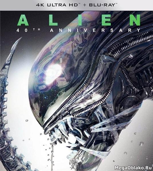 Чужой / Alien (1979) | UltraHD 4K 2160p