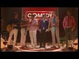 Comedy Club: Группа Губы.