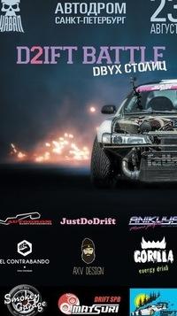 Drift-Battle Двух Столиц II