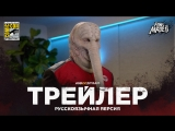 RUS | Трейлер: «Орвилл» — 2 сезон / «The Orville» — 2 season, 2018 | SDCC18 | LostFilm