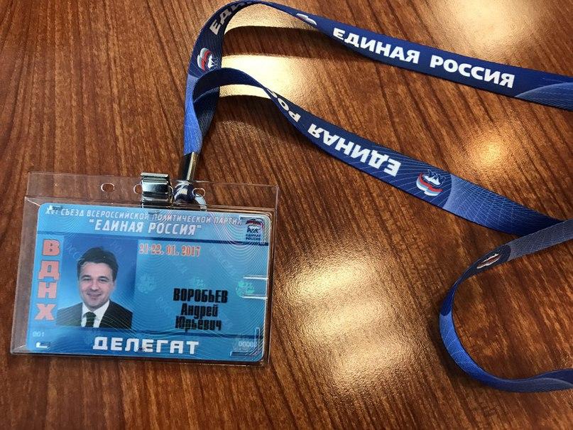 К съезду готов! #ЕдинаяРоссия #ЕР #16съезд