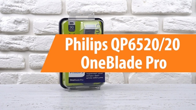 Распаковка триммера Philips QP6520/20 OneBlade Pro/ Unboxing Philips QP6520/20 OneBlade Pro