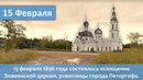 Восстановление Знаменской церкви в Петергофе