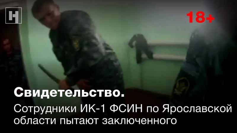 (18) Свидетельство. Сотрудники ИК-1 ФСИН по Яроcлавской области пытают заключенного. Видео длится 10 минут и побои продолжаются почти непрерывно. Когда запись обрывается, человека снова кладут на стол и собираются бить дальше. Предупреждаем: это очень
