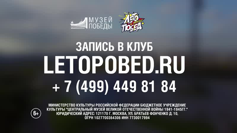 Московский городской Клуб для детей и подростков Лето Побед