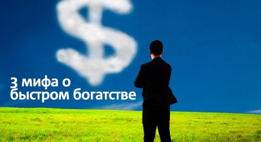 Мало ли на свете способов быстро разбогатеть?!  Психологи уверяют: м