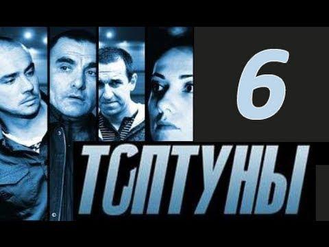 Сериал «Топтуны» - 6 серия (2013) Детектив, Криминал.