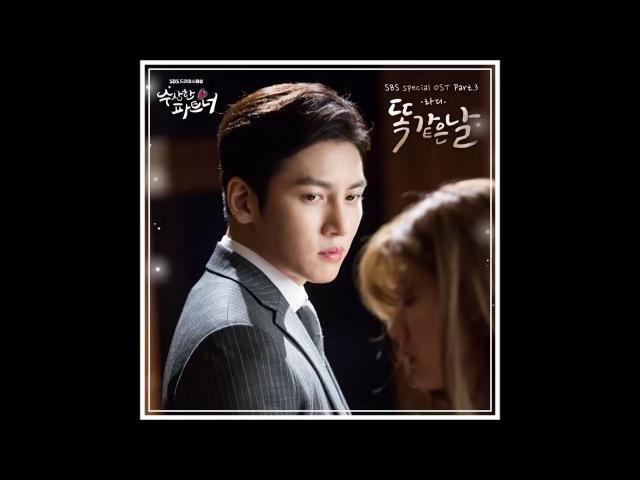 Ra.D (라디) - 똑같은 날 (Suspicious Partner OST Part 3) 수상한 파트너 OST Part 3