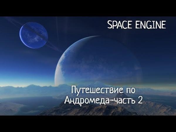 Space Engine-5 Галактика Андромеда-часть 2.