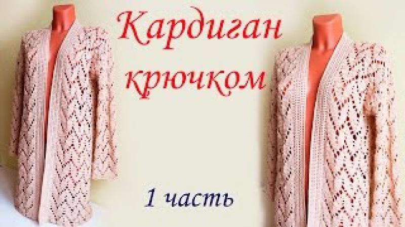 АЖУРНЫЙ КАРДИГАН 1 часть вводная