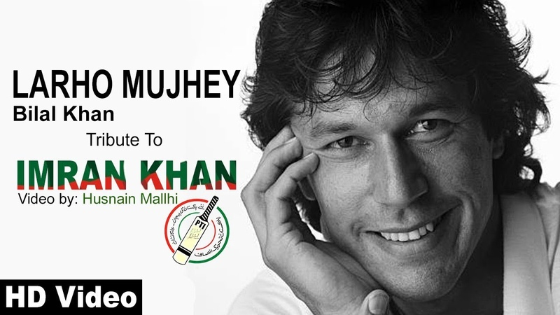 Larho Mujhey Bilal Khan HD - Special Tribute to Great Imran Khan - PTI New Songs 2018