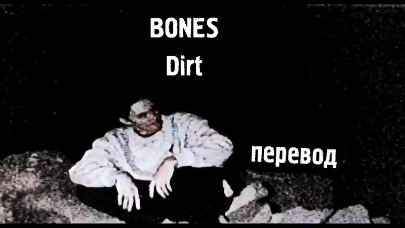 Bones - Dirt перевод