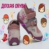 Детская обувь тм Шалунишка, детская одежда