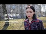 Грустная певица Полина приглашает всех на свой концерт в Тернополе