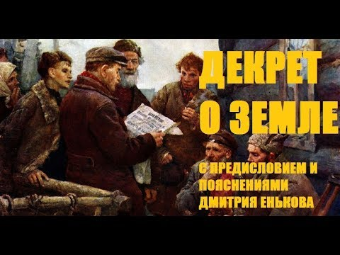 ДЕКРЕТ О ЗЕМЛЕ с предисловием и пояснениями Дмитрия Енькова