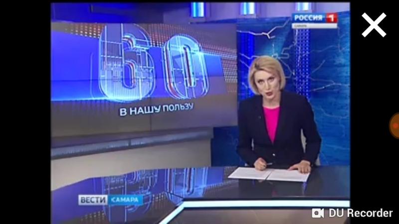 Вести Самара (Россия-1 ГТРК Самара 03.10.2018 11:25)
